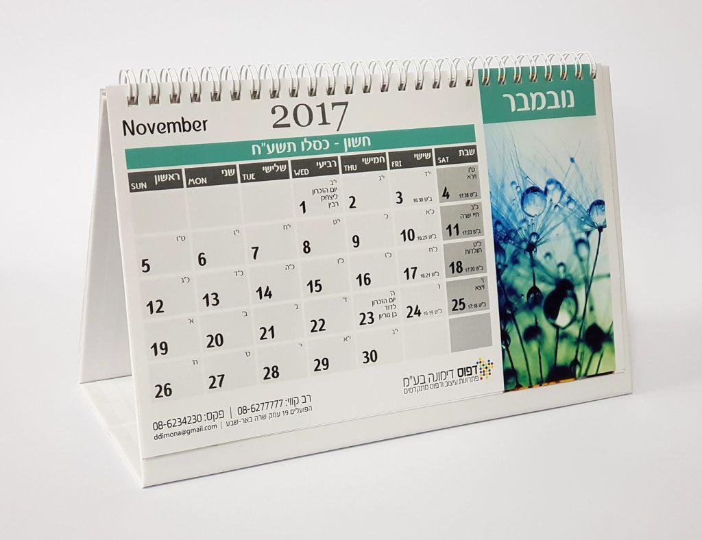2018 הדפסת לוחות שנה