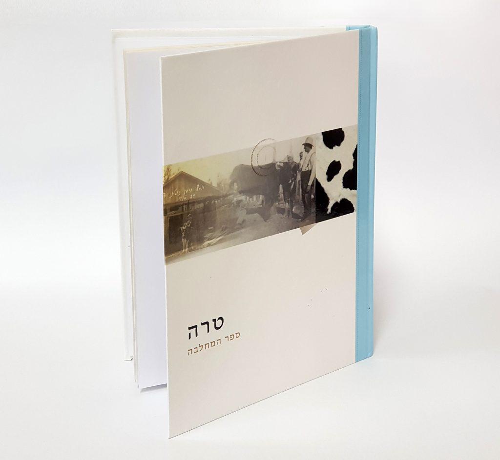 הדפסת ספרים - חברת טרה