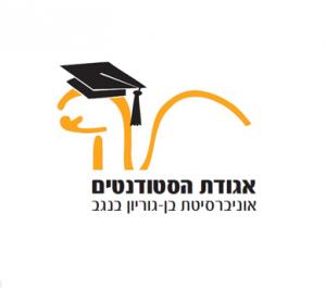 אגודת הסטודנטים