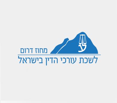 לשכת עורכי דין בישראל- מחוז דרום