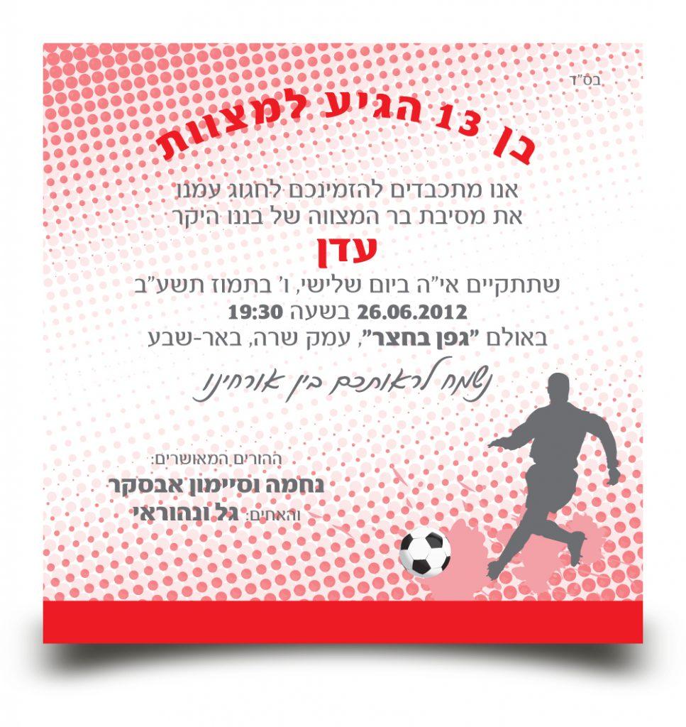 הדפסת הזמנות לאירועים- דוגמא כדורגל