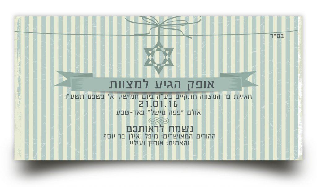 הדפסת הזמנות לאירועים- דומאה ירוקה