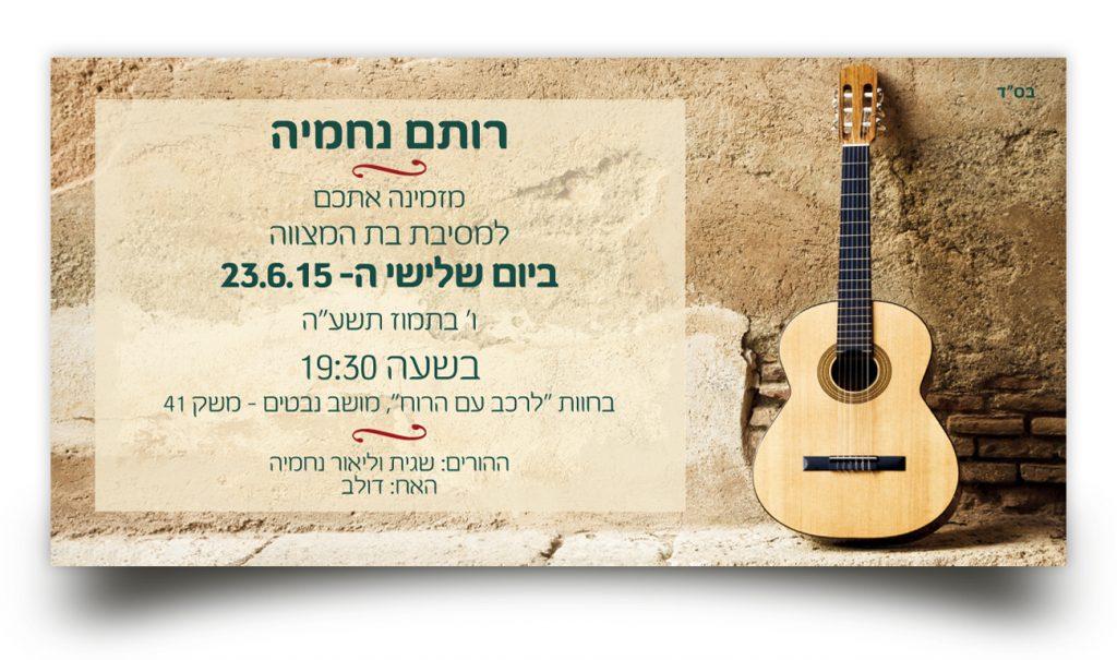 דוגמא גיטרה הדפסת הזמנות לאירועים