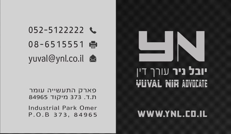 יובל ניר- הדפסת כרטיסי ביקור