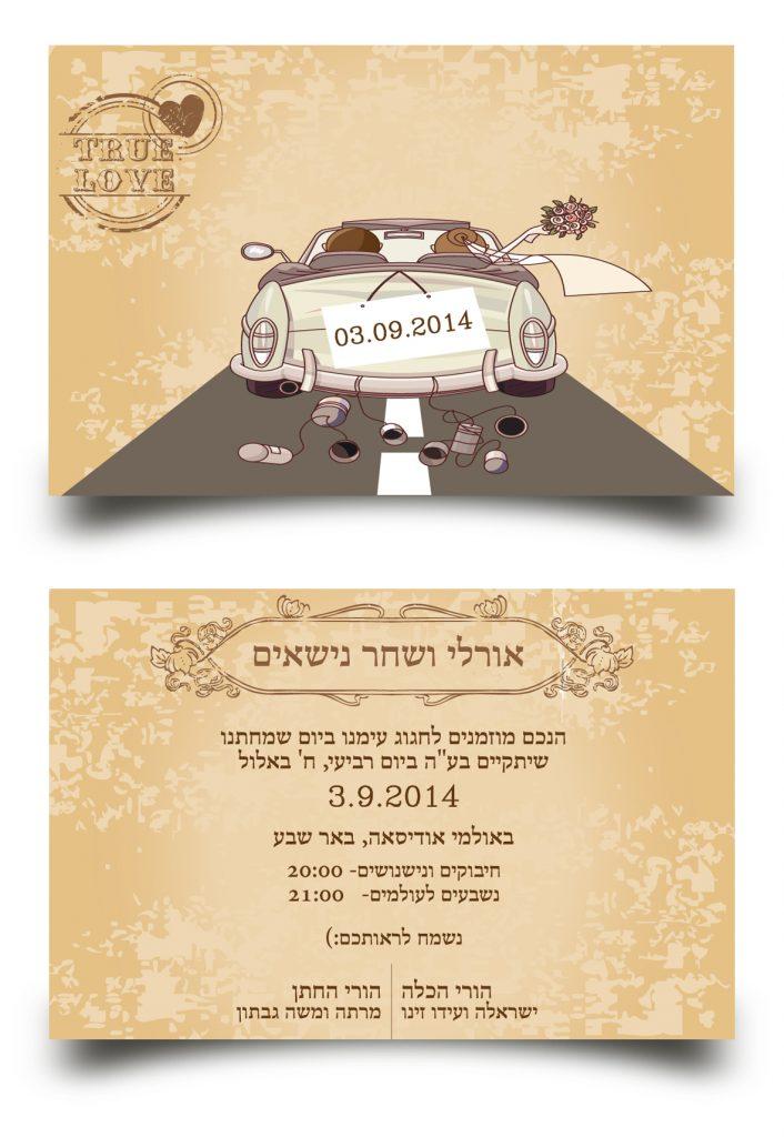 מכונית-הדפסת הזמנות