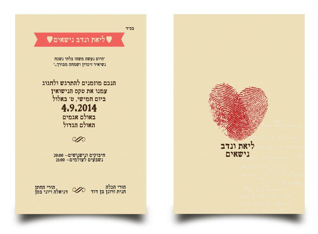 הדפסת הזמנות לאירועים- דוגמא לב