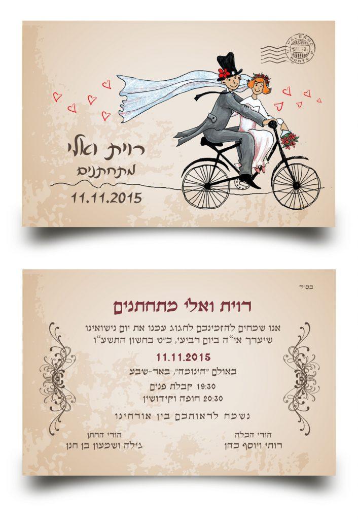 אופניים- הדפסת הזמנות לאירוע