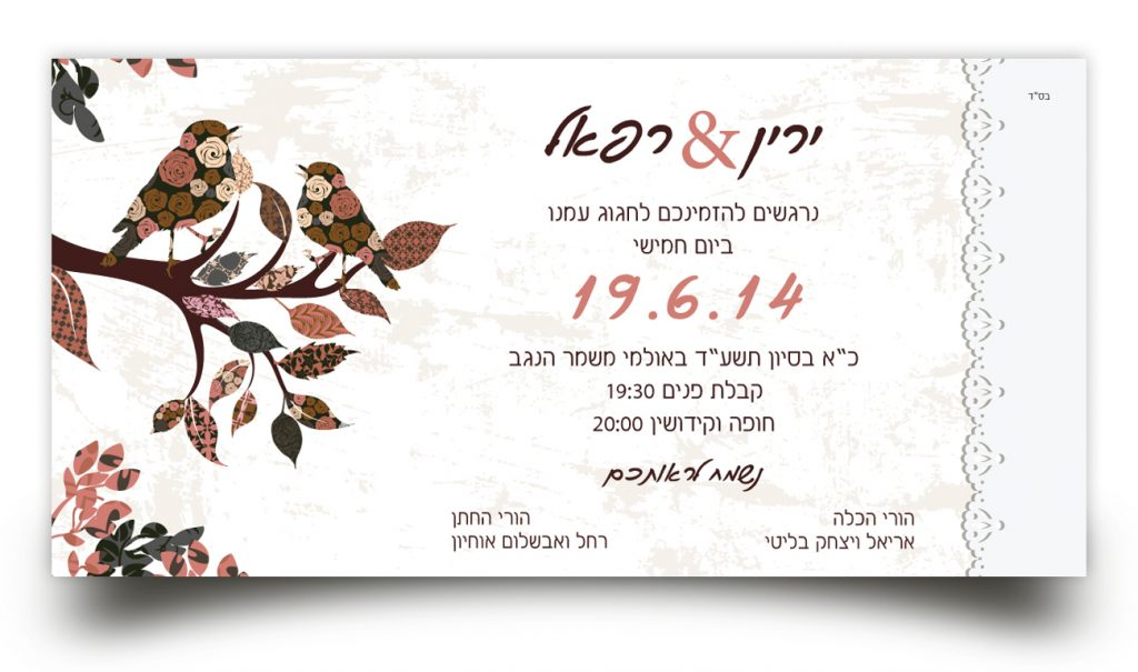 הזמנה לחתונה- הדפסת הזמנות לאירועים