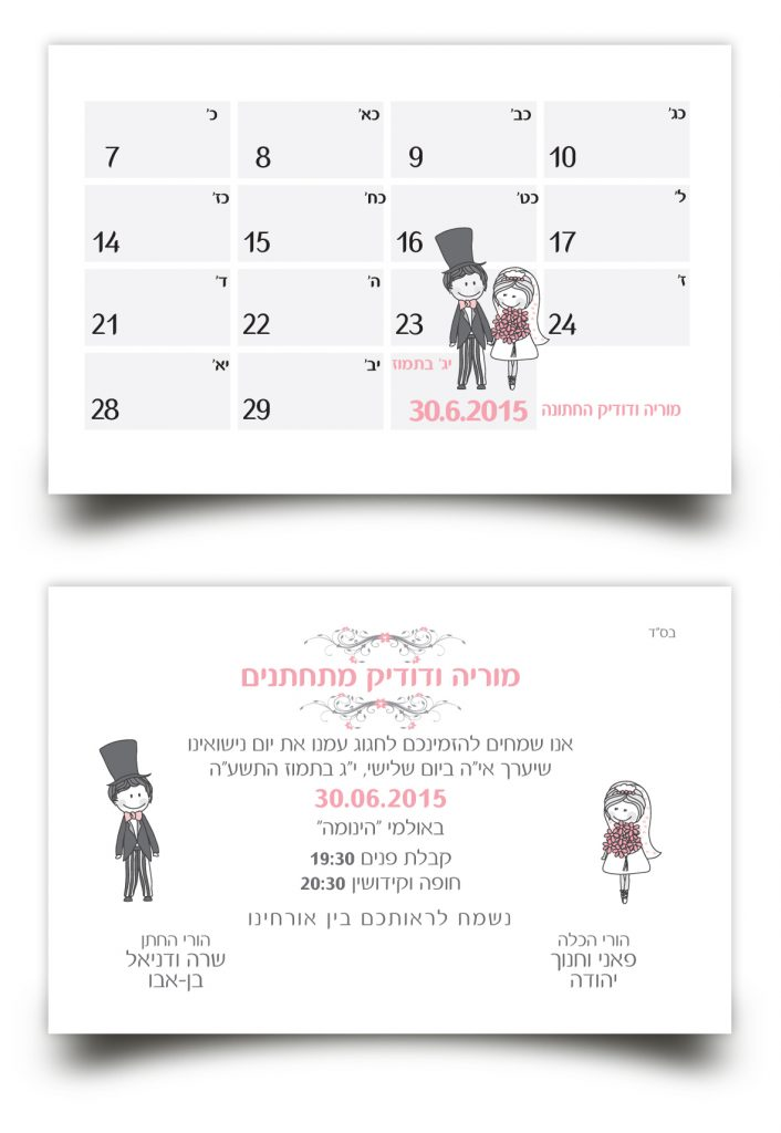 לוח שנה- הדפסת הזמנות לאירועים