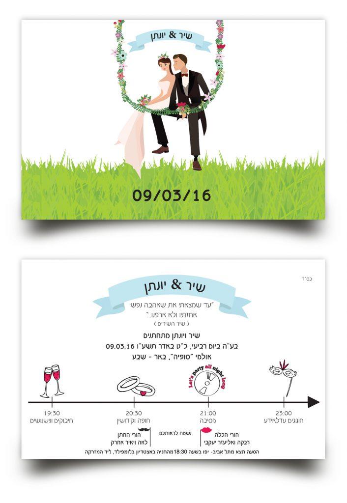 דשא -הדפסת הזמנות לאירועים