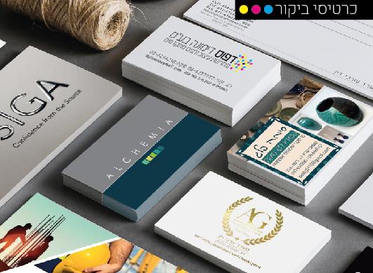 הדפסת כרטיסי ביקור בדפוס דימונה - תצוגה