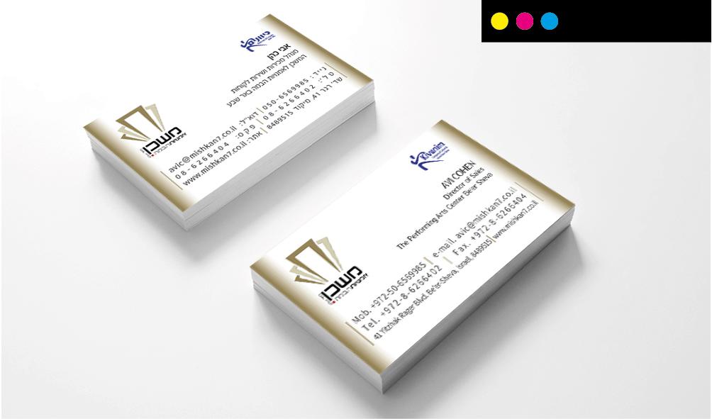 כיוונים -הדפסת כרטיסי ביקור