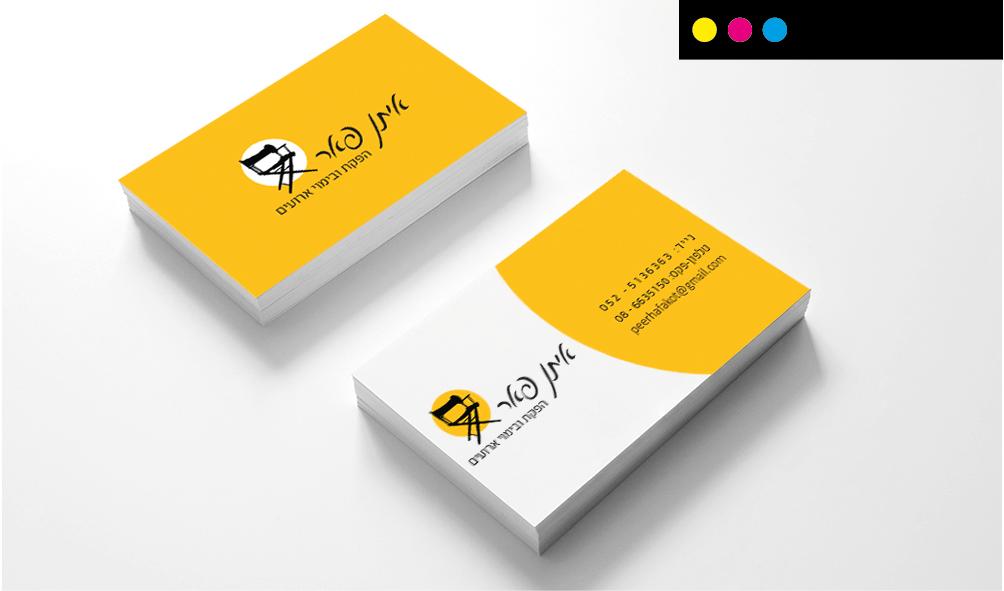 איתן פאר - הדפסת כרטיסי ביקור