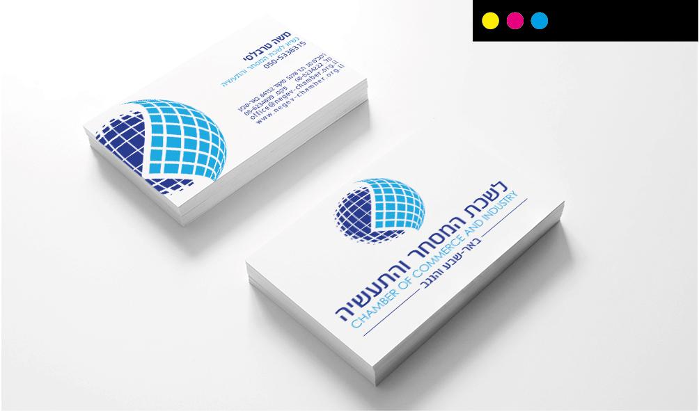 לשכת המסחר -הדפסת כרטיסי ביקור