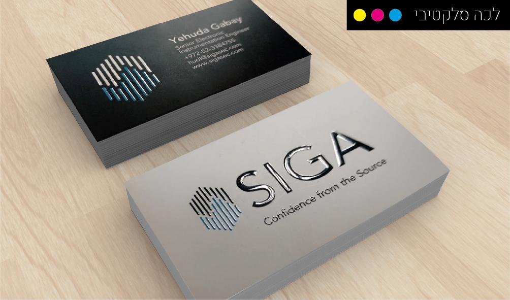 siga -הדפסת כרטיסי ביקור