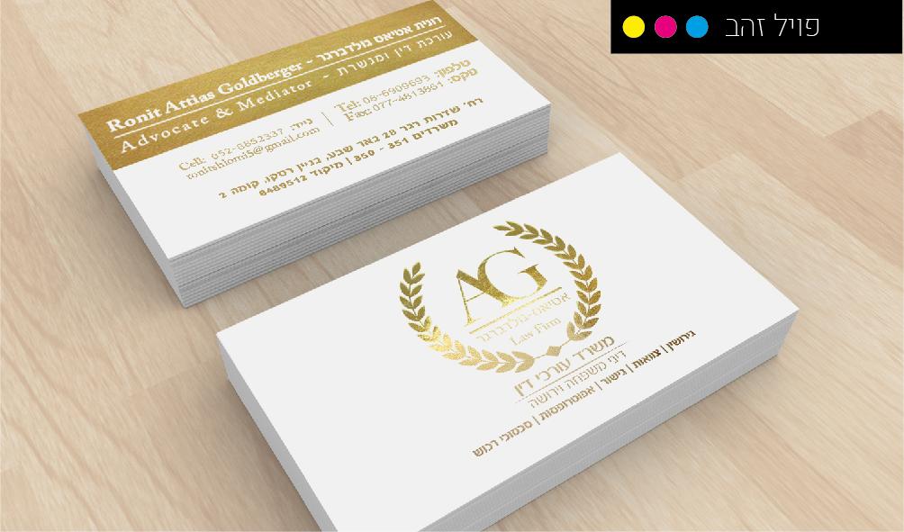 הדפסת כרטיסי ביקור - דפוס דימונה