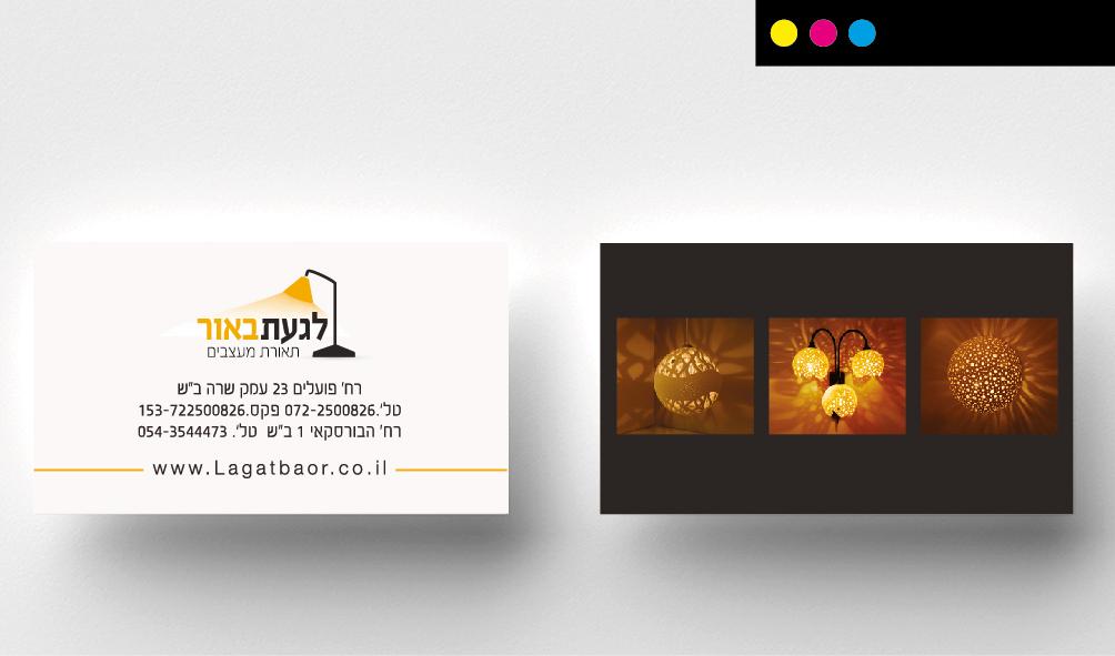 לגעת באור - הדפסת כרטיסי ביקור