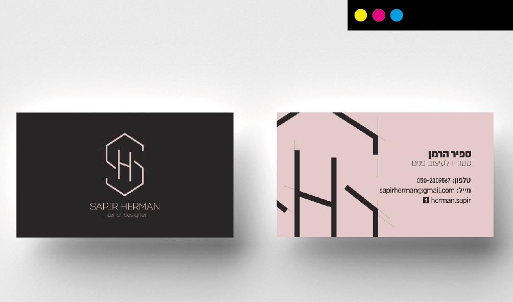 ספיר הרמן -הדפסת כרטיסי ביקור