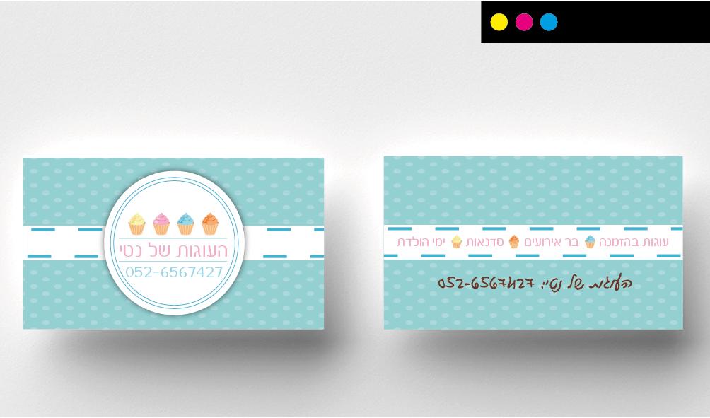 עוגות של כטי - הדפסת כרטיסי ביקור