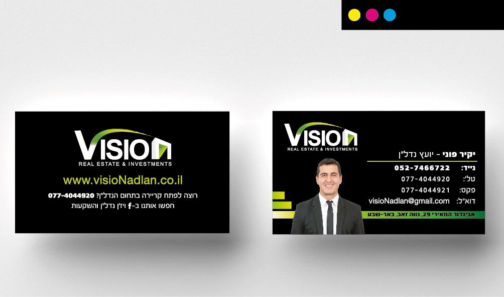 vision -הדפסת כרטיסי ביקור